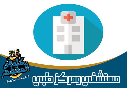 المستشفيات والمراكز الطبية في المقطم
