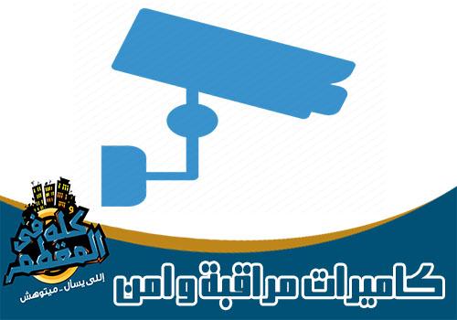 كاميرات مراقبة وانظمة الأمن في المقطم