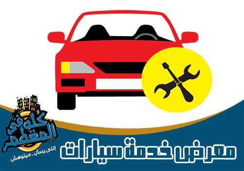 مراكز خدمة واصلاح سيارات في المقطم