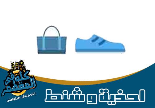 محلات احذية وشنط في المقطم
