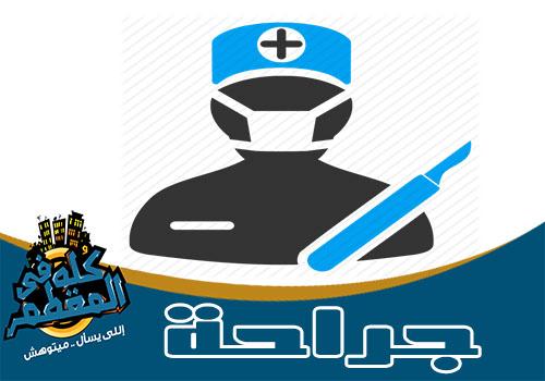 أطباء ودكتور الجراحة في المقطم